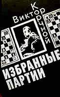 Selected games of V.Korchnoi